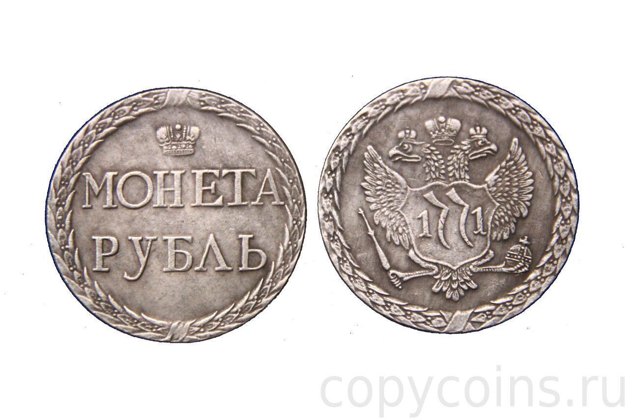 """1 рубль 1771 год """"Пугачевский"""" пробный серебро"""