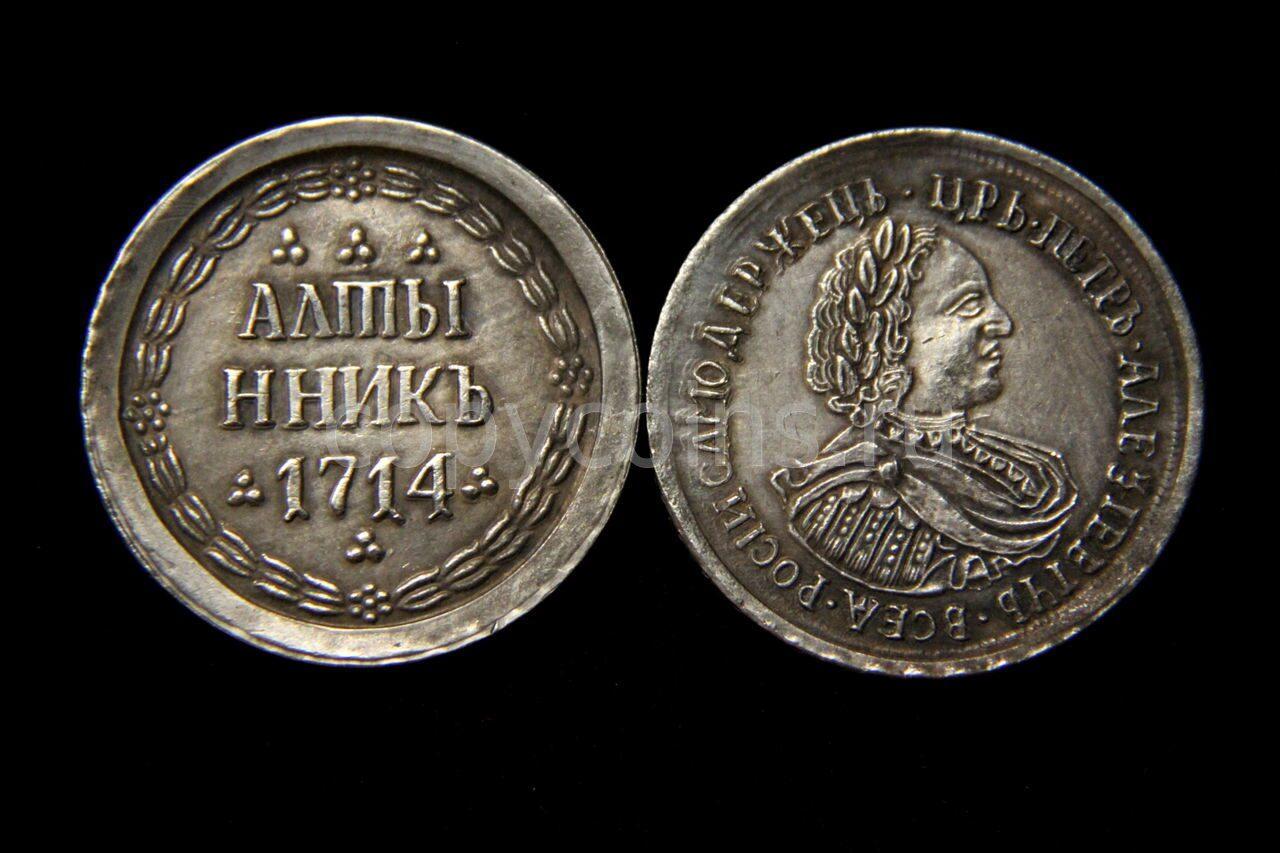Алтынник оценка монет царской россии онлайн