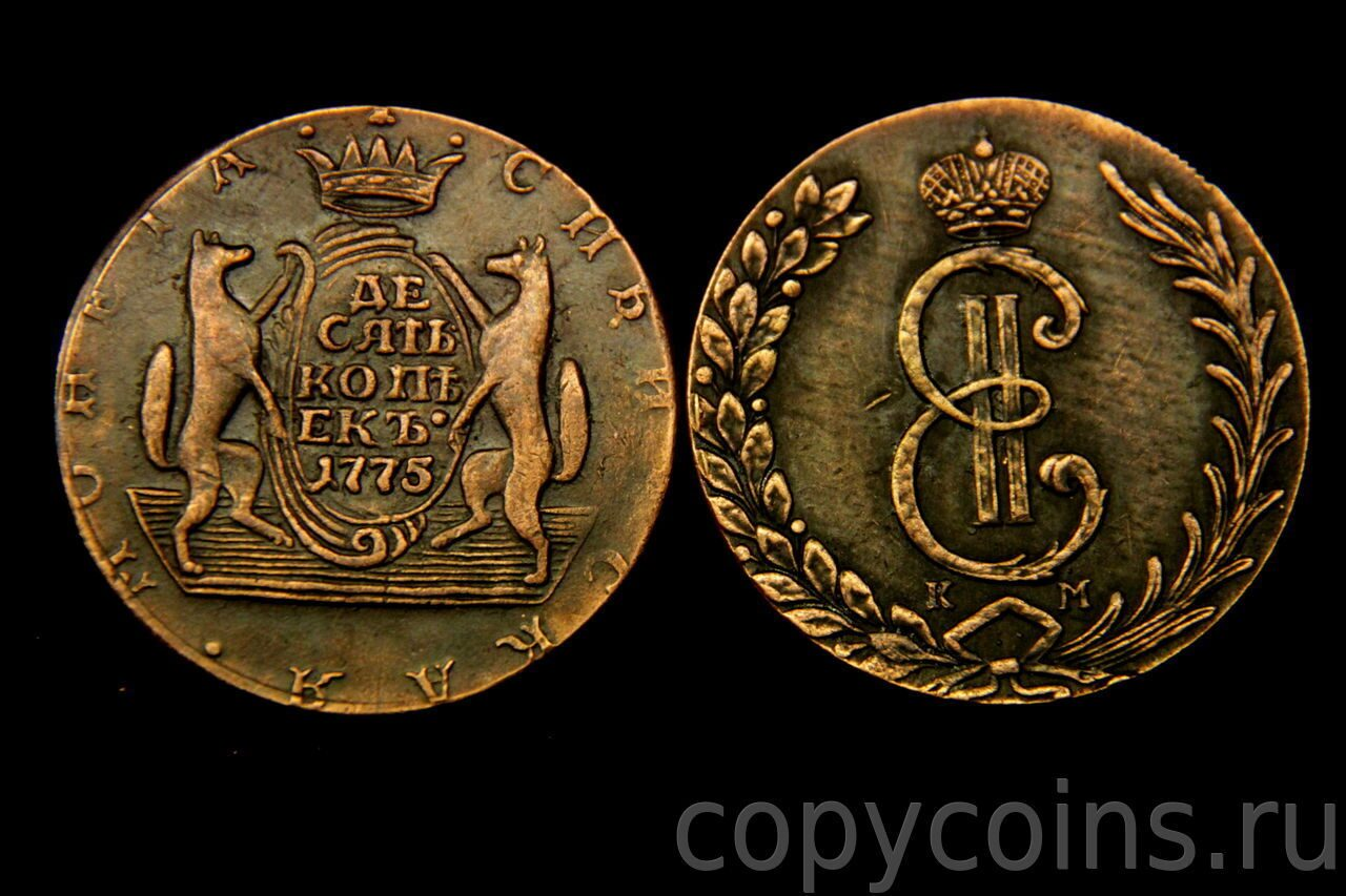 Монета екатерина 2 1775 как появились деньги в россии