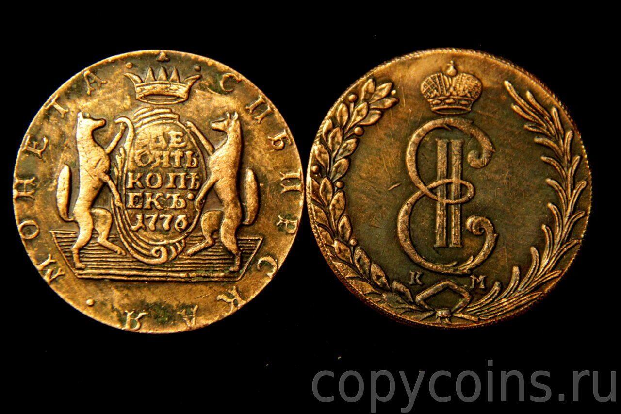 Монета 1776 года екатерины 2 археологічні знахідки