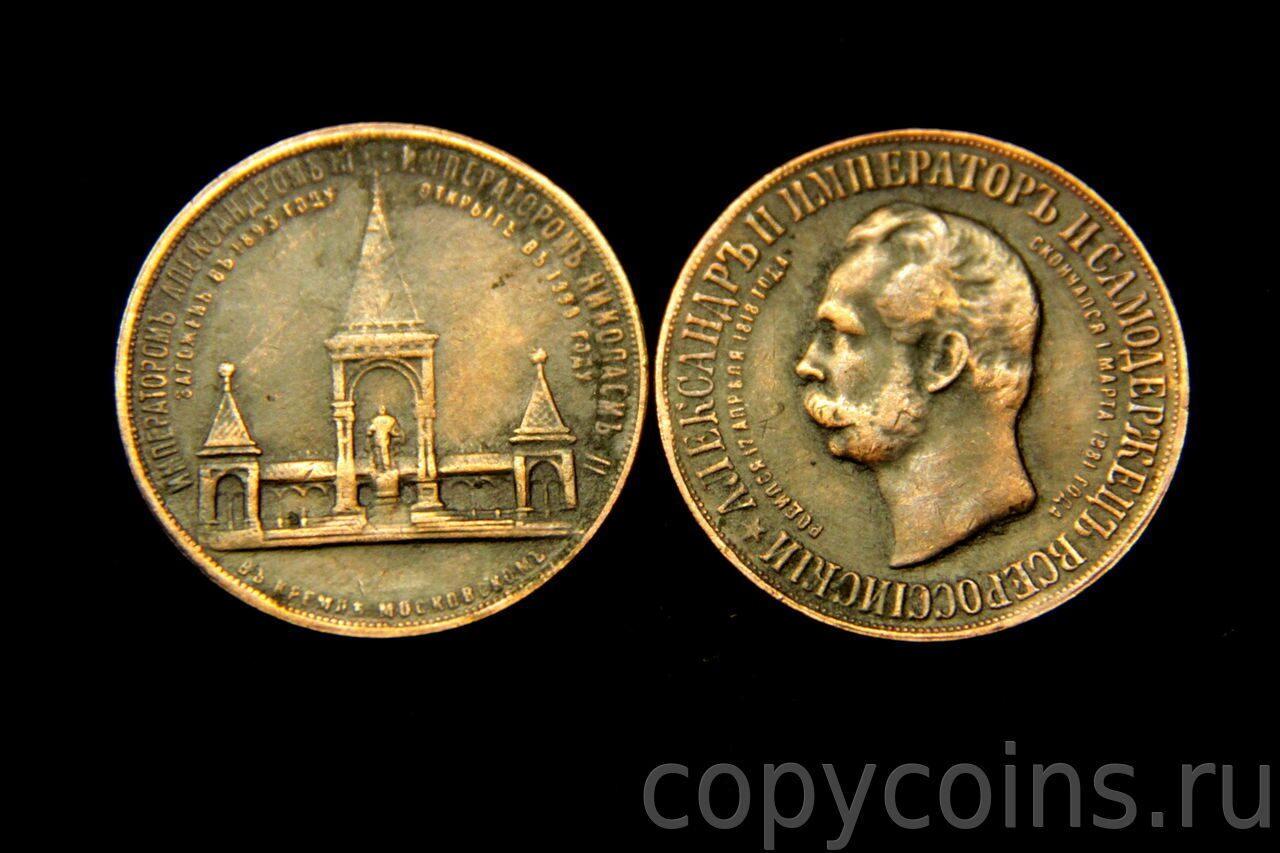Монета александр 2 дворик 50 копеек 2008 года стоимость ммд цена