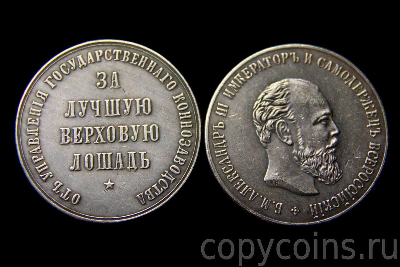 Медаль за лучшую верховую лошадь николай 2 новодел золото (au)