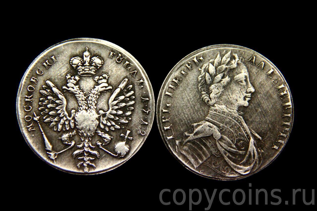 Рубль 1712 сдать монеты евро москва