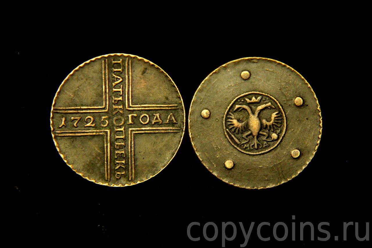 Пять копеек 1727 года крестовик.