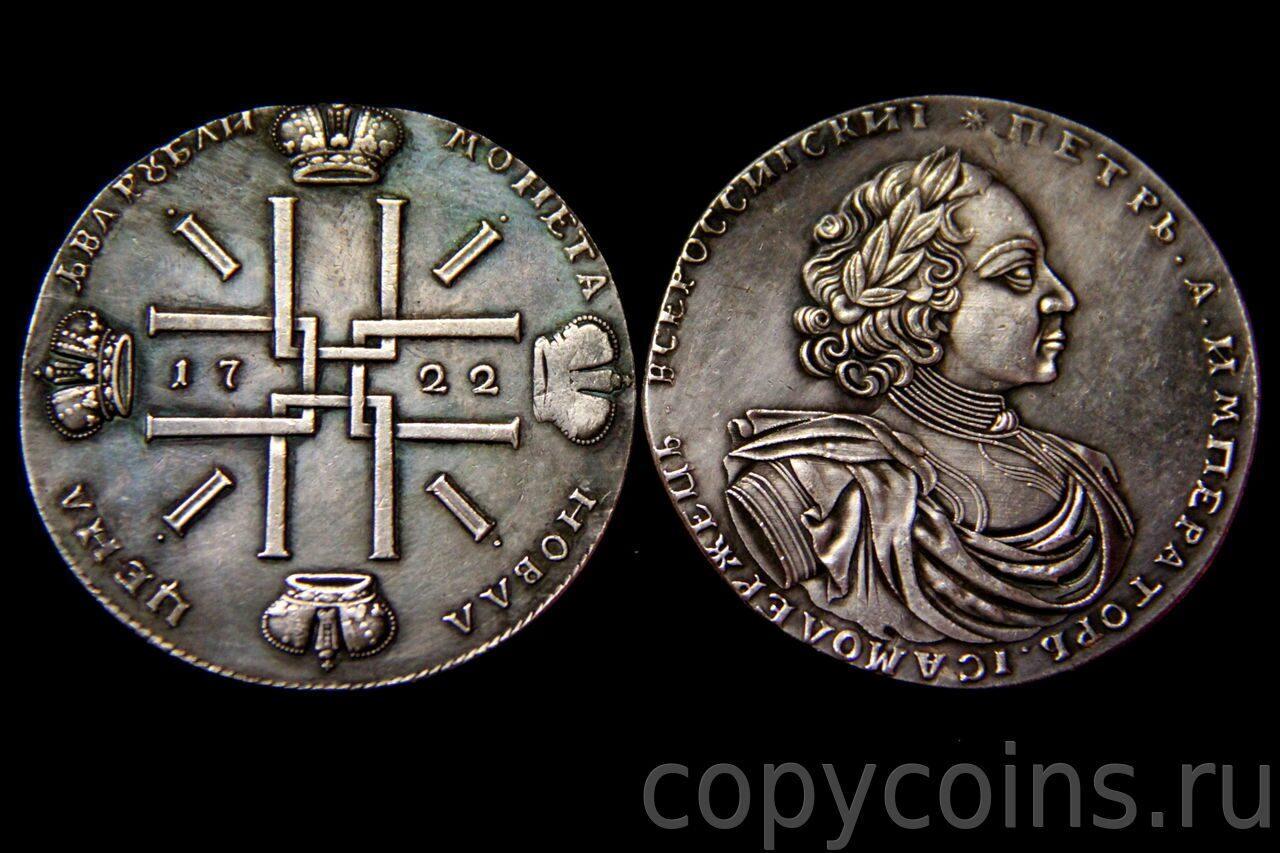 Монеты с петром 1 цена 1722 год рубль 1916 года цена
