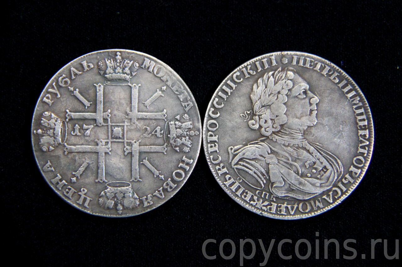 Петр 1 1724 год копейка 1832