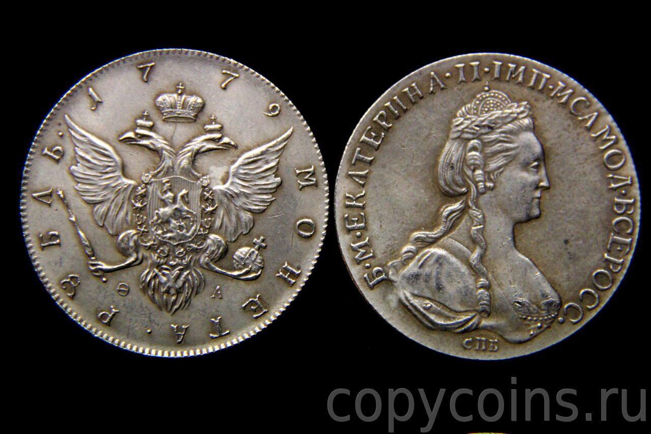 Монета рубль 1779 года цена украинские 2 копейки 2007