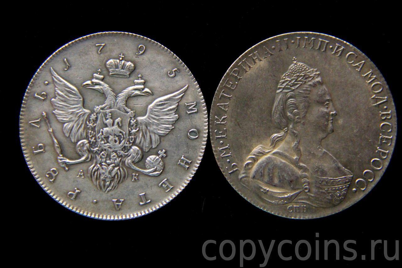 Рубль екатерины 2 цена фото советский полтинник 1924 года цена