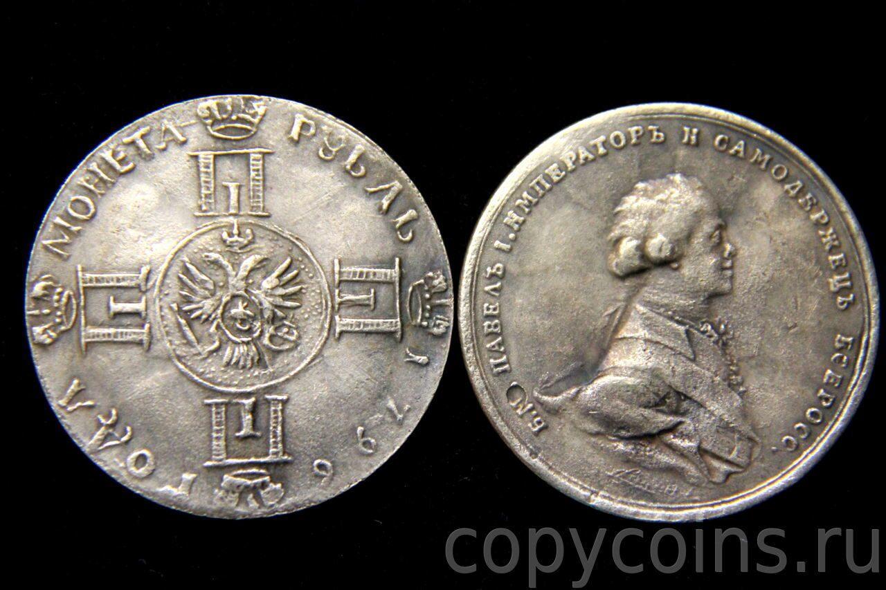 Рубль 1796 года 20 копеек 1967 года стоимость