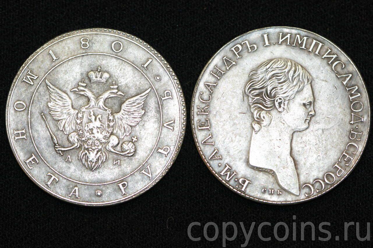 Монета рубль 1801 года цена монеты цена в гривнах таблица