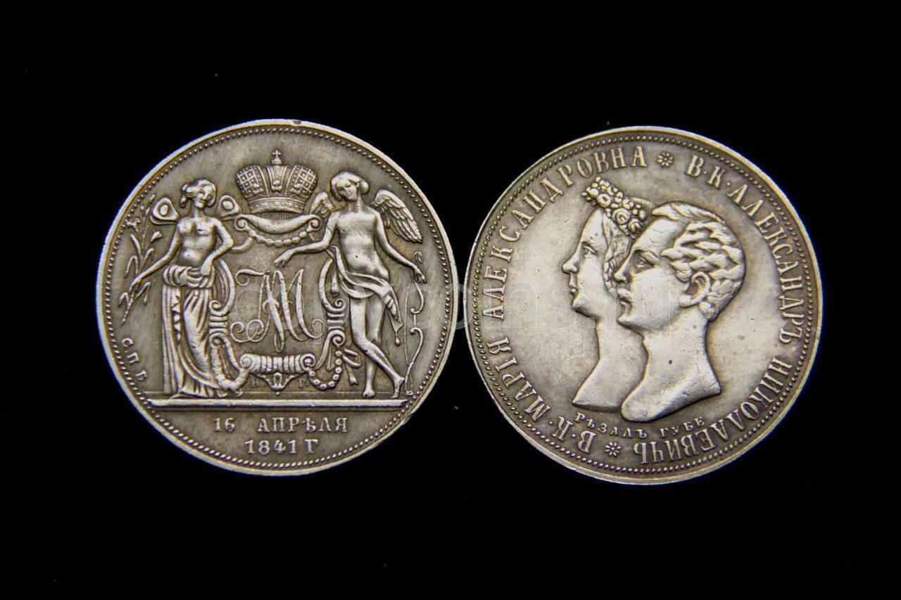 Царская монета 1841 год 16 апреля годовар