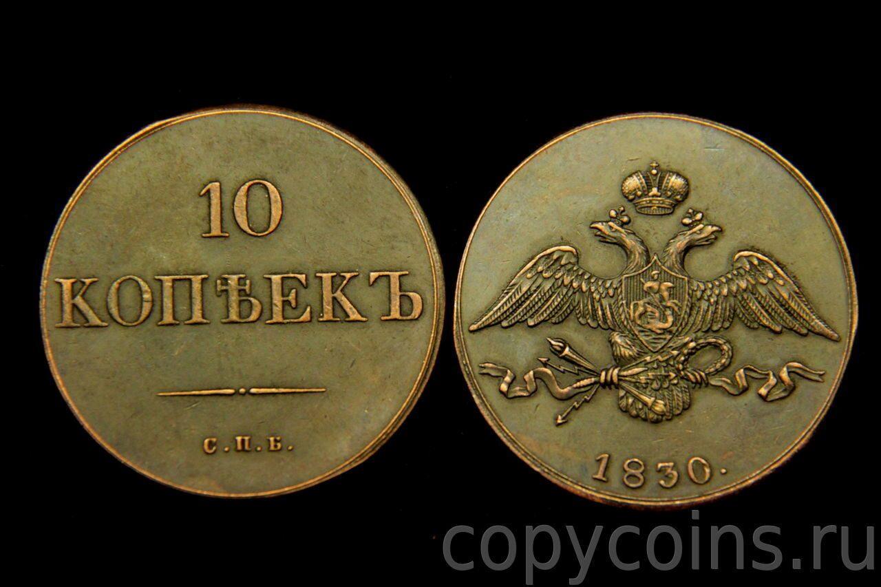 Масон 10 копеек стоимость монеты 2 рубля 1998