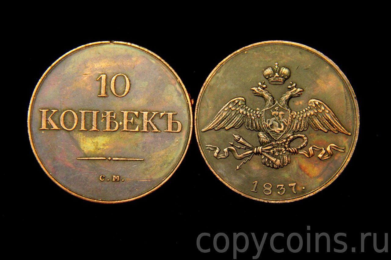 10 копеек 1837 юбилейные монеты 1812