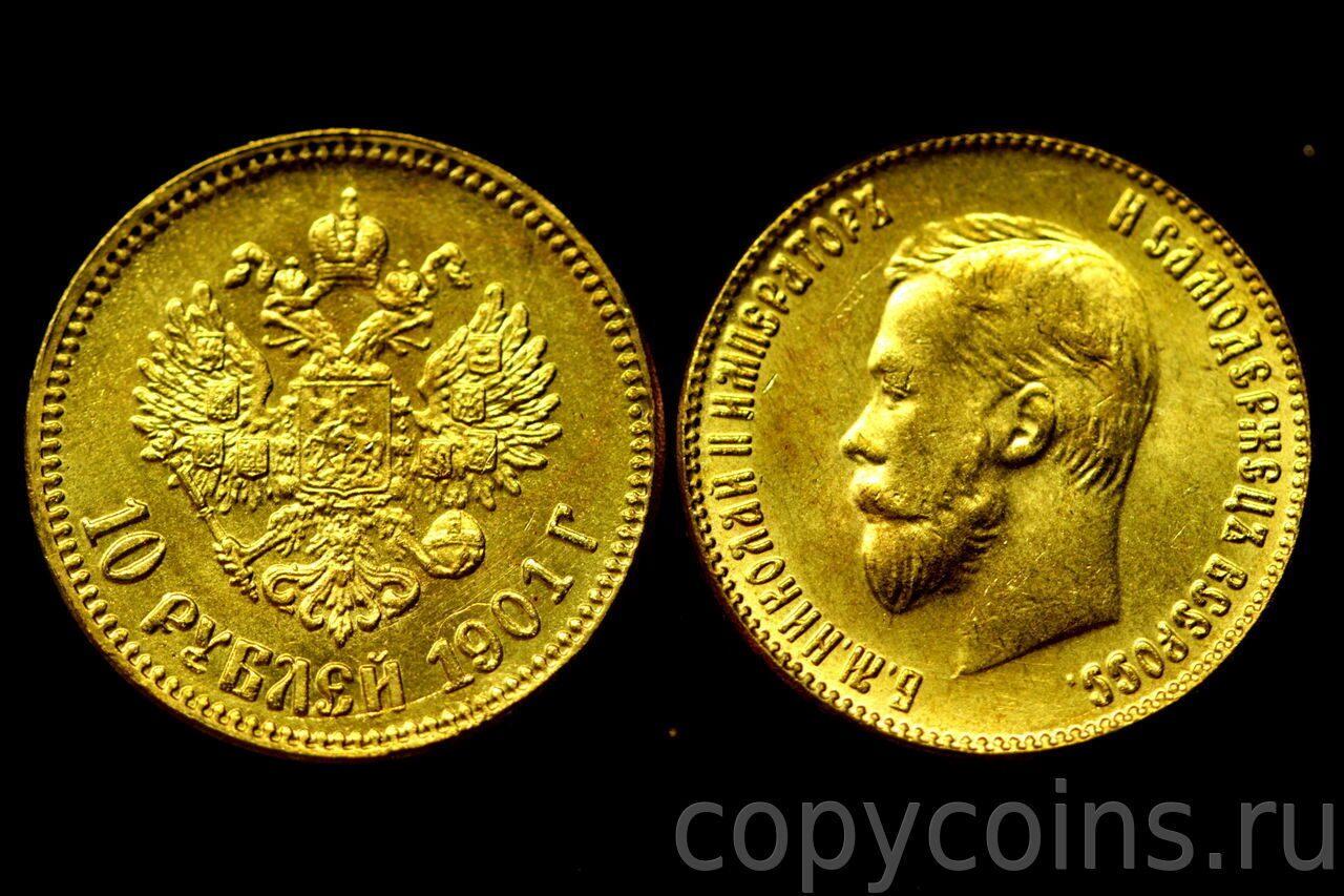10 руб 1901 года продажа казахстанских 1 тенге 2005 года