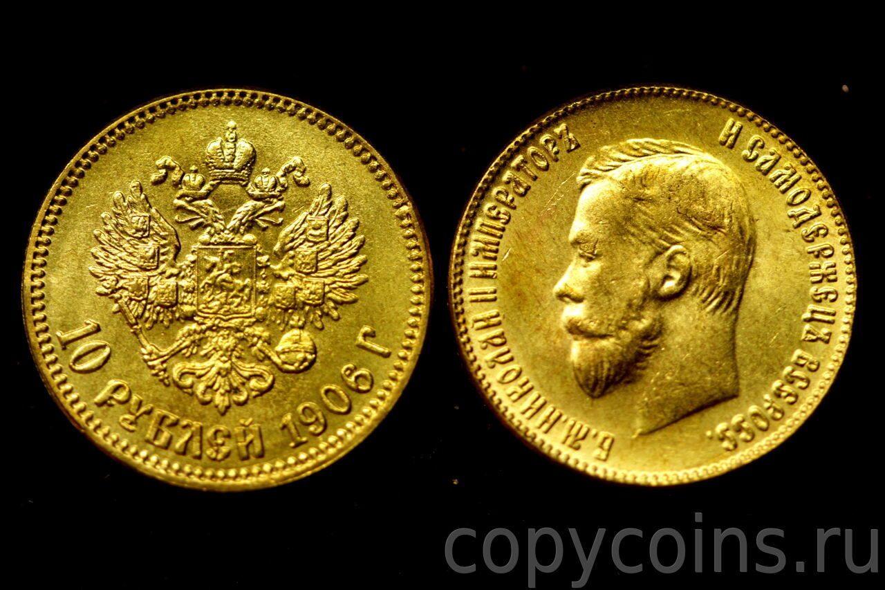 10 рублей 1906 года икона минея