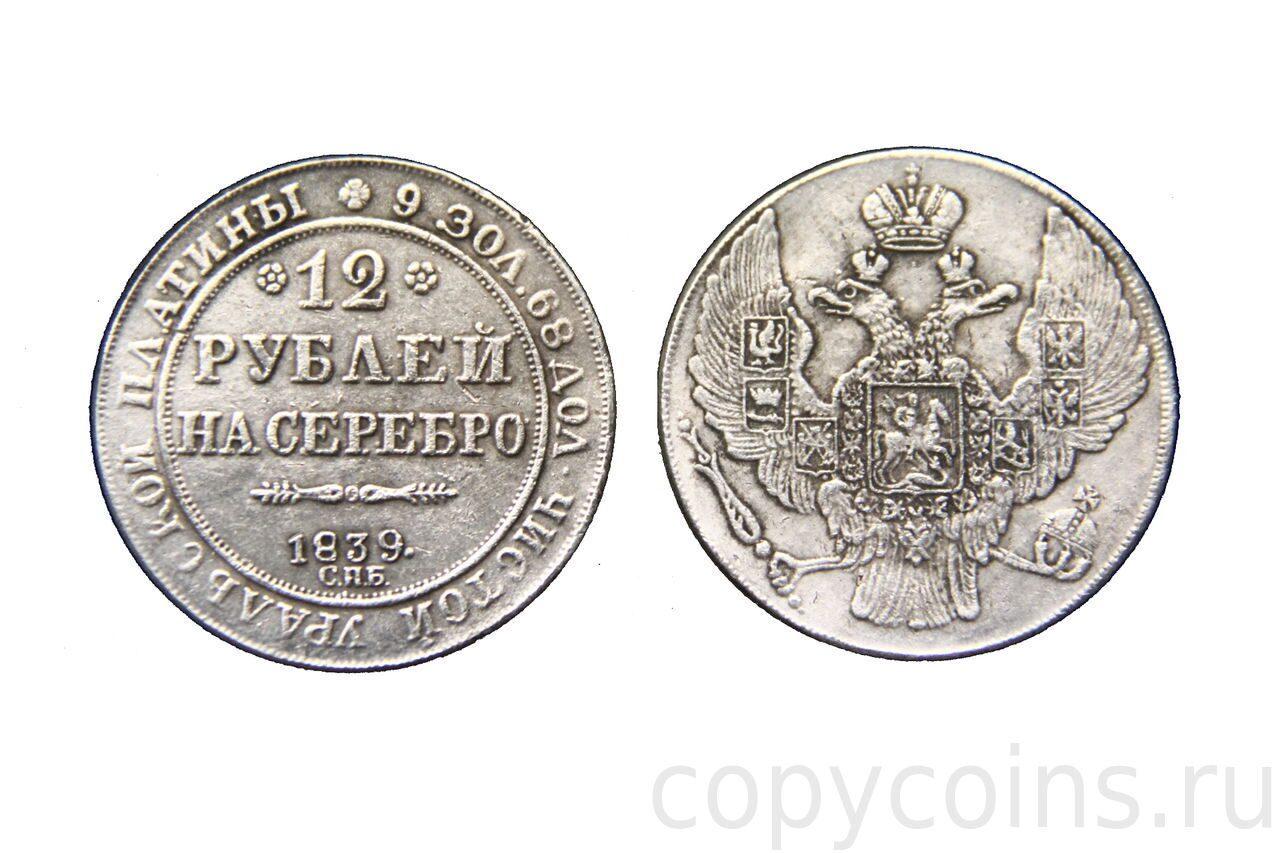 12 рублей платина воротниковский переулок д 12