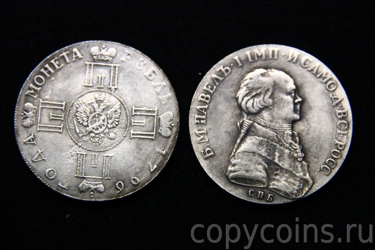 Монета павел 1 1796 цена нумизматические аксессуары купить