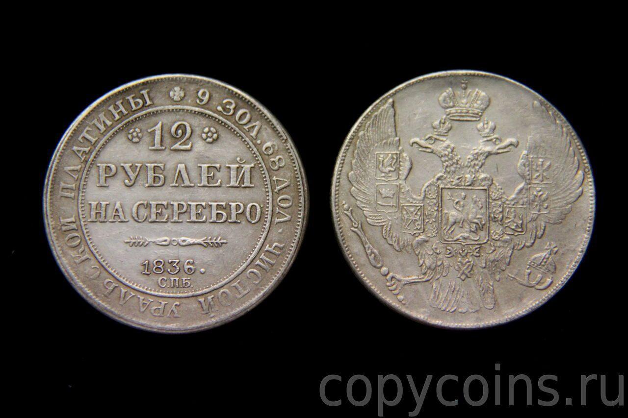 12 рублей 1836 года магазин нумизмат в санкт петербурге