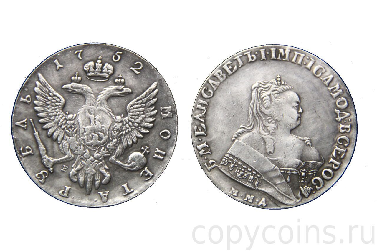 Монета рубль 1752 продажа кому нужны польские 20 грошей 1978 года