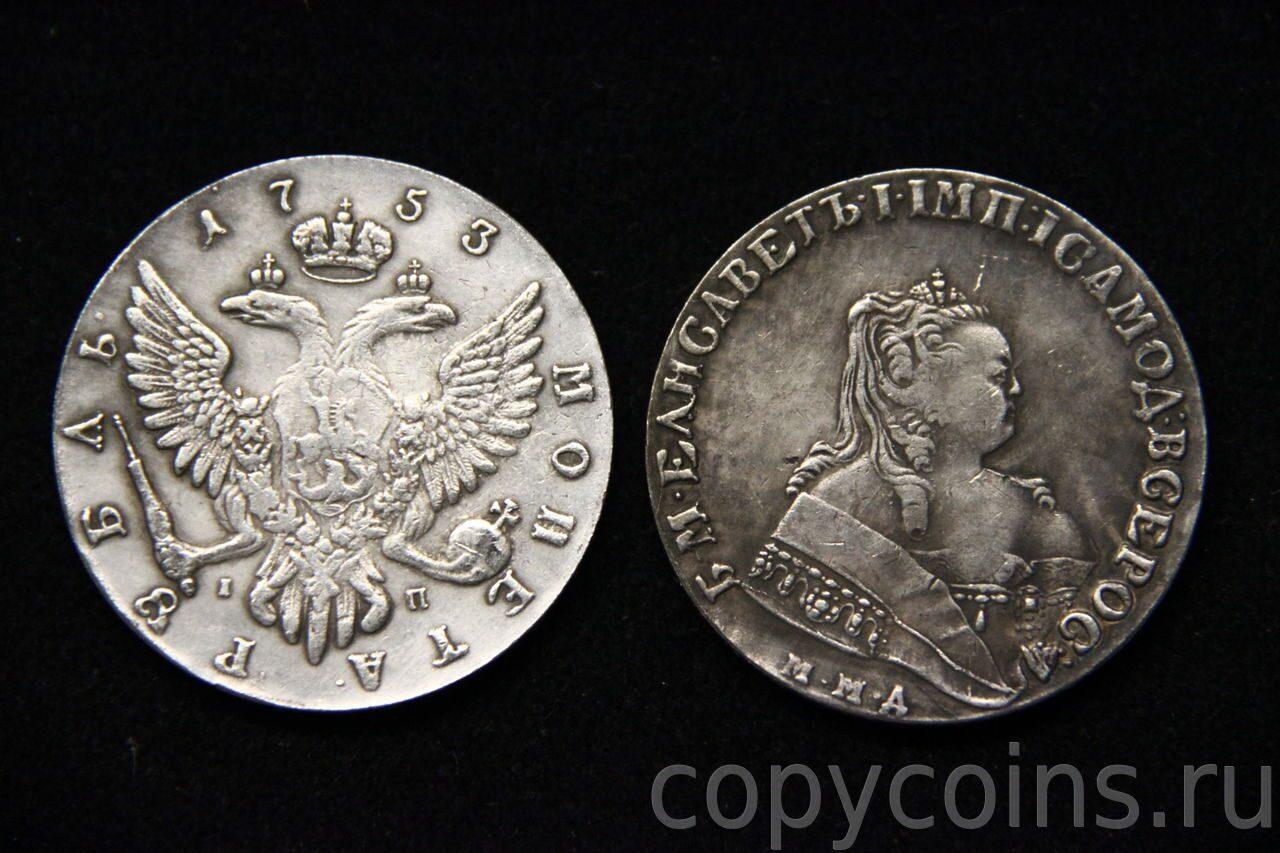 Монета рубль 1753 года цена где искать клады в московской области