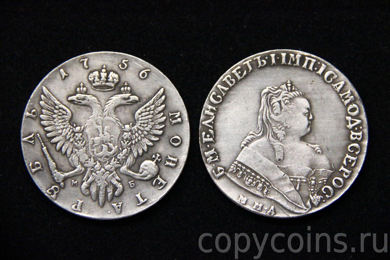 Рубль 1756 продать старые монеты в нижнем новгороде