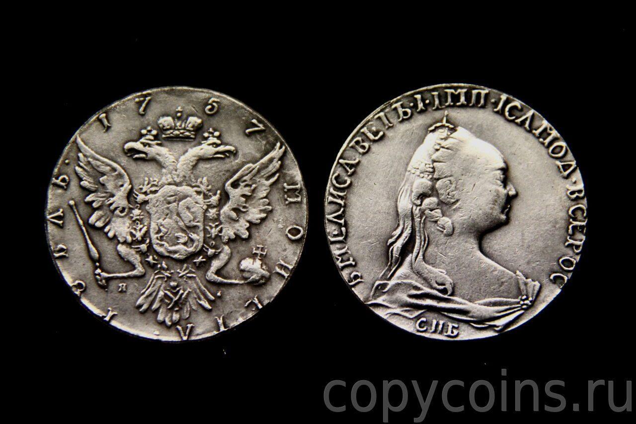 Рубль 1757 года старинная золотая монета в англии