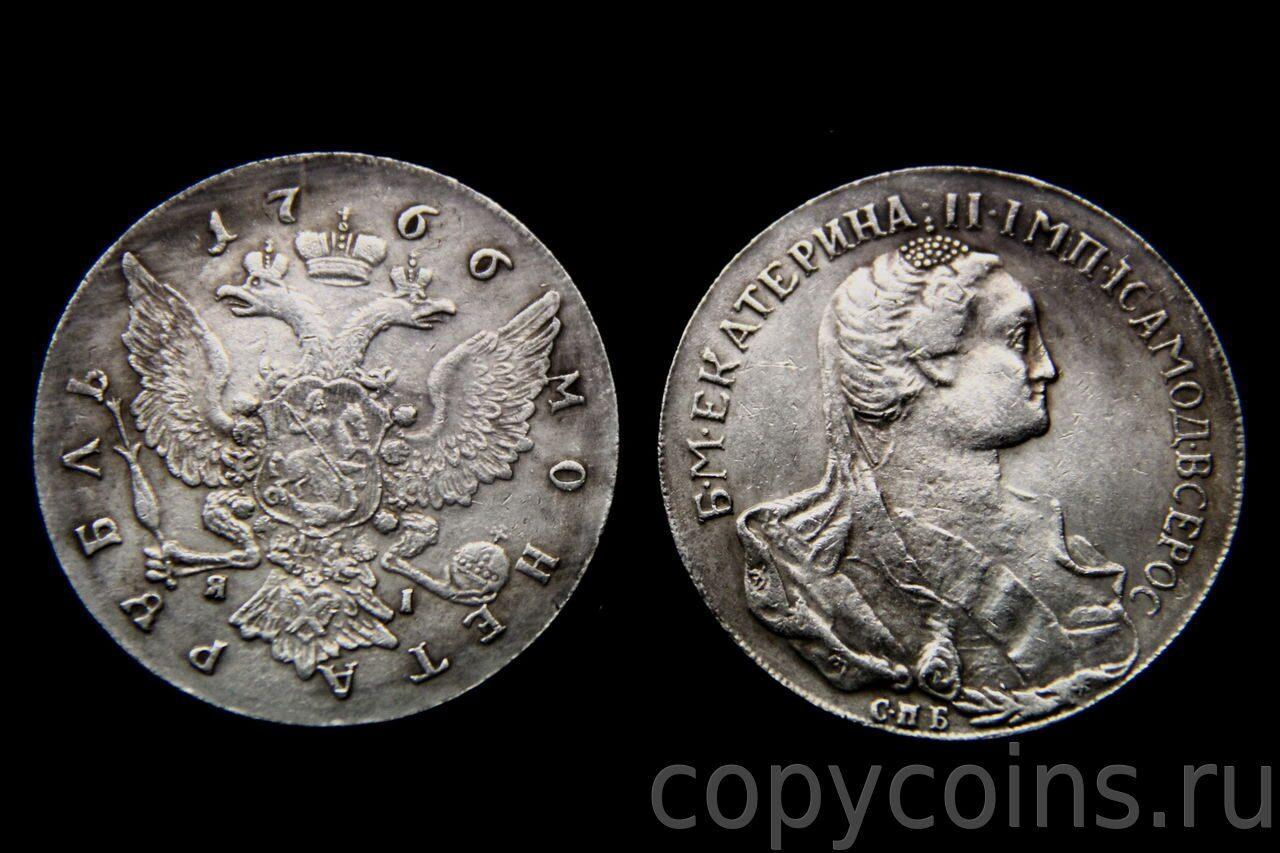 Рубль 1766 года 5 коп 2006