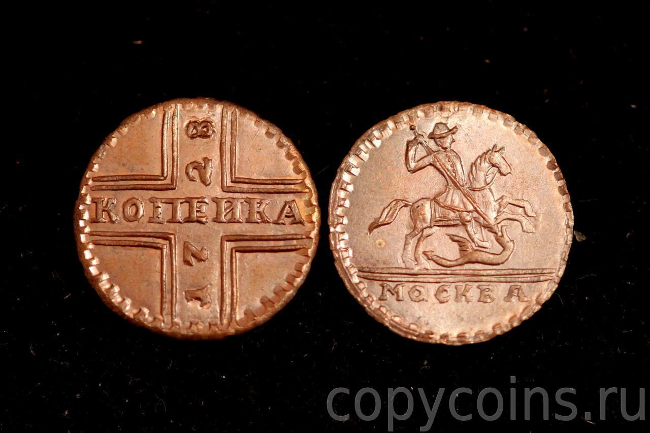 Копейка 1728 3 копейки 1972 года