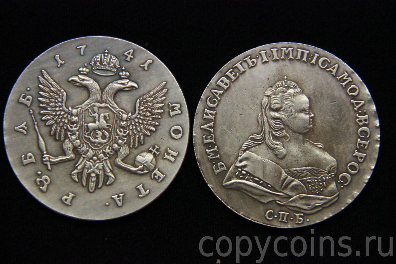 Рубль 1741 года стоимость альбом памятные биметаллический