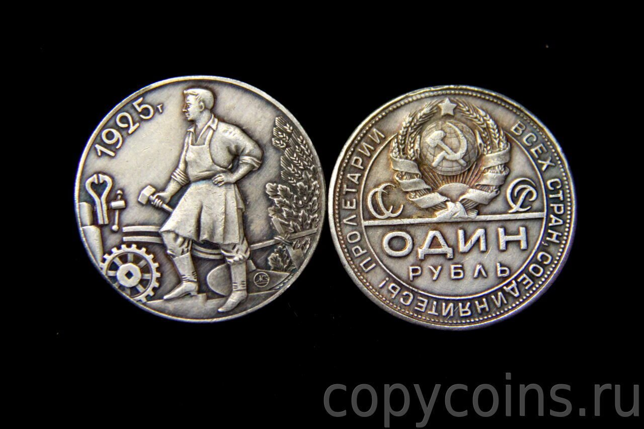 1 рубль 1925 года серебро цена сколько стоят монеты ссср каталог