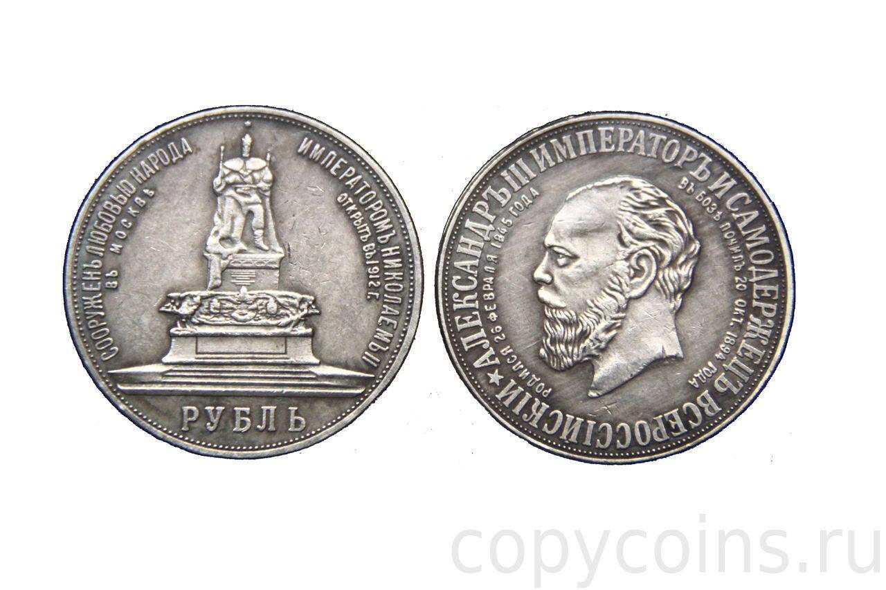 Рубль 1912 года императора николая 2 описание посмотреть коллекции монет