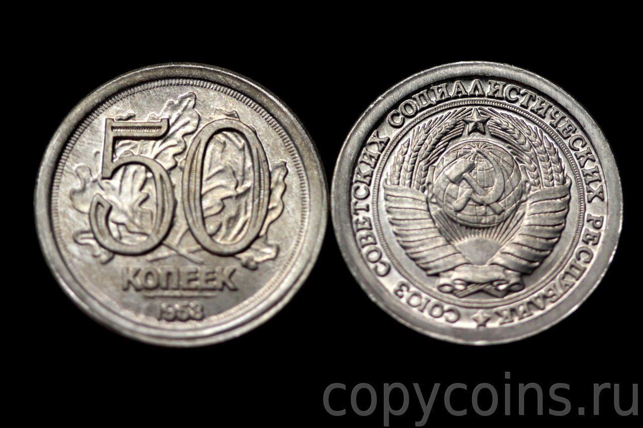 50 копеек 1953 года цена юбилейных рублевых монет