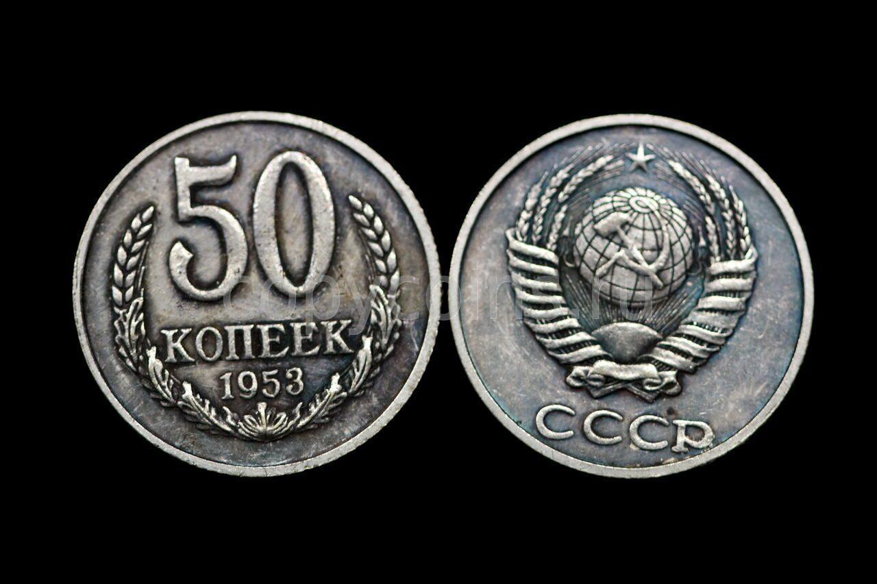 аукцион монет россии и ссср таблица