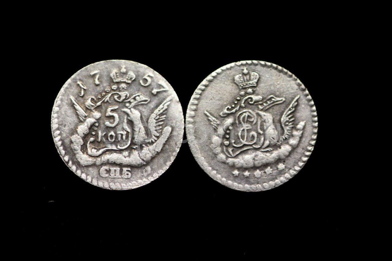 5 копеек 1757 в облаках ценник царских монет 2017