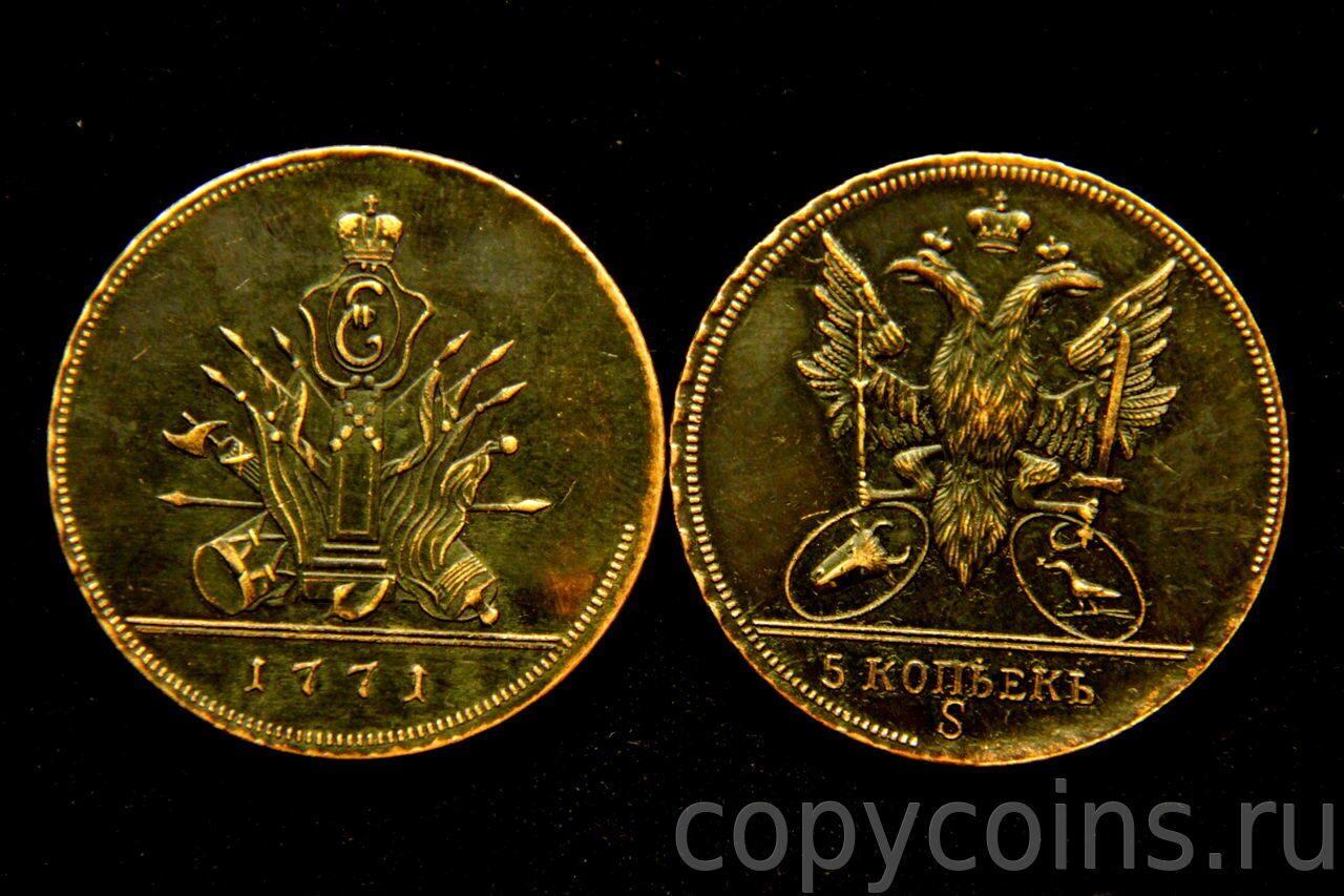 5 копеек 1771 года колекционеры монет в сочи