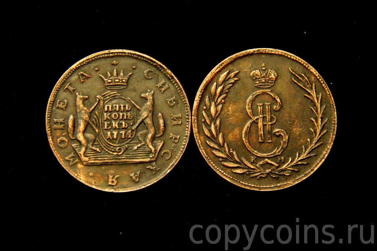 5 копеек 1774 куплю 5 рублей 1900 года