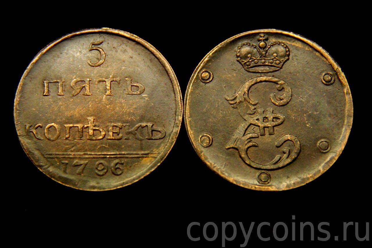 5 копеек 1796 года цена британская гвиана
