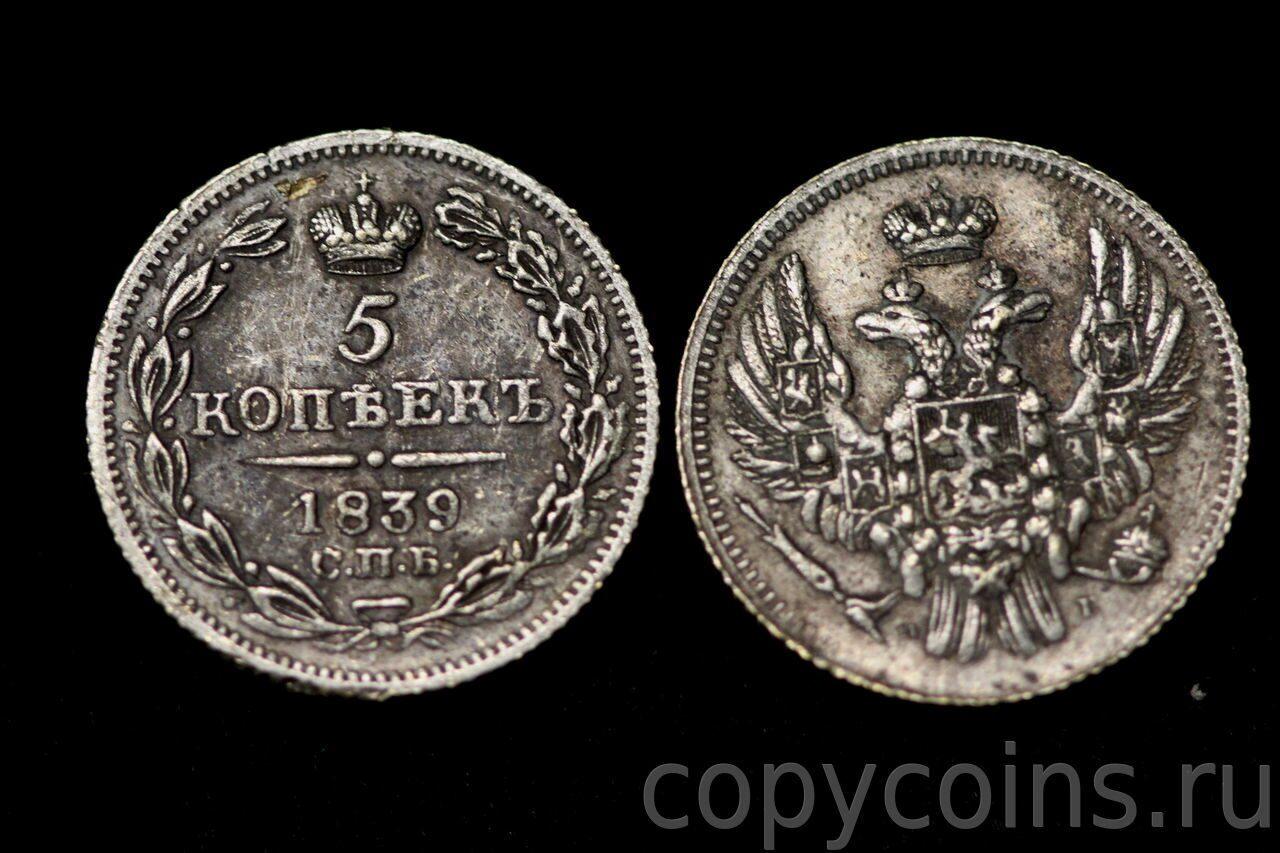5 копеек 1839 года коронационный жетон александра 3