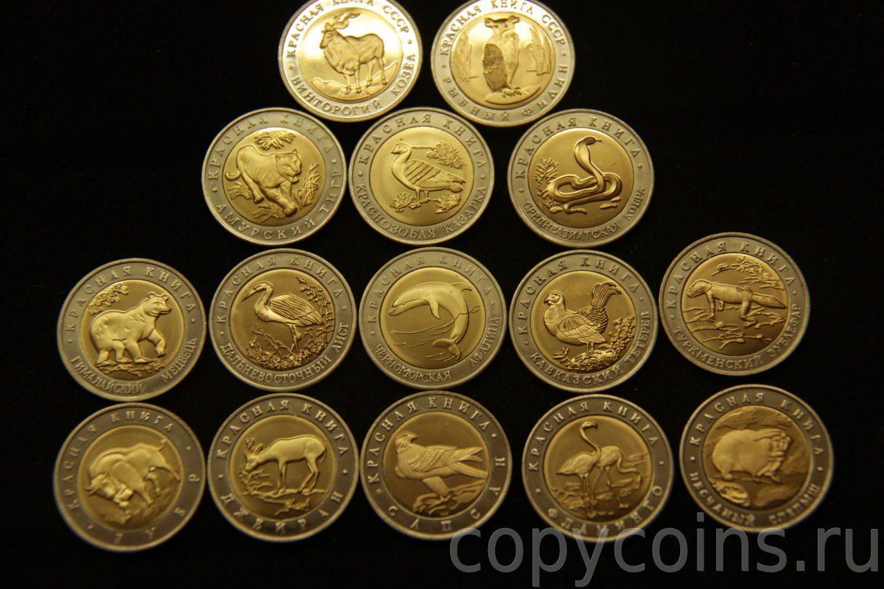 Красная книга вес монет 100 рублей юбилейные
