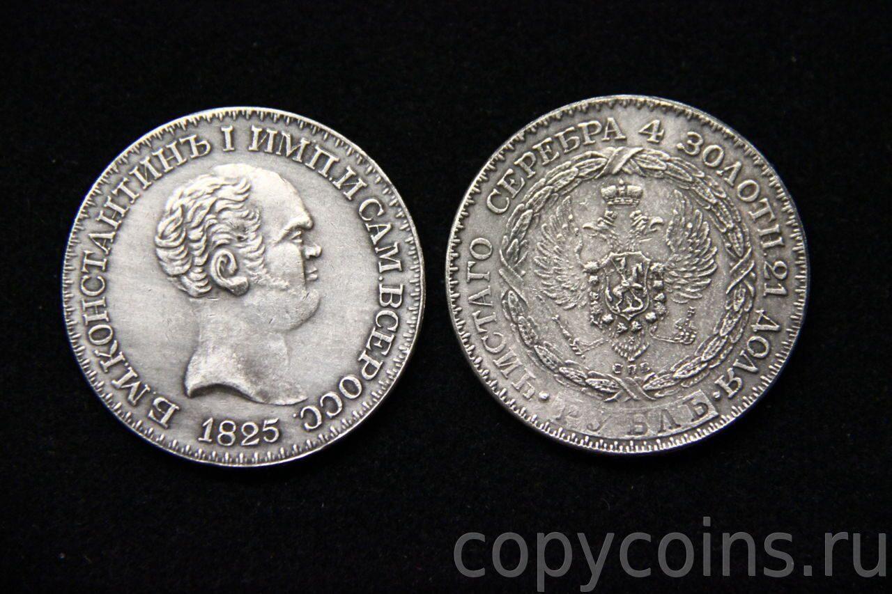 Монета константин 1825 цена оригинал ворошиловский всадник цена