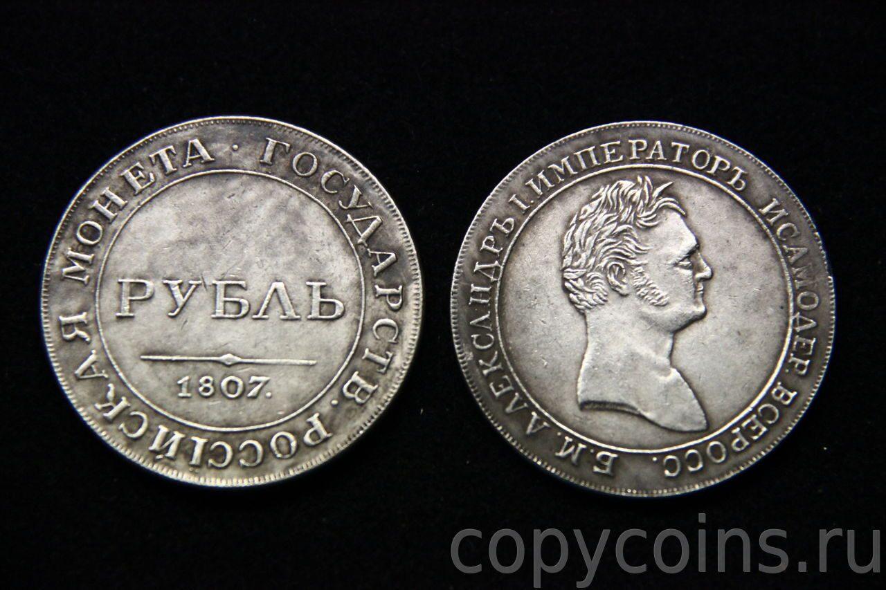 Монета 1807 года цена 1 рубль 1883 года