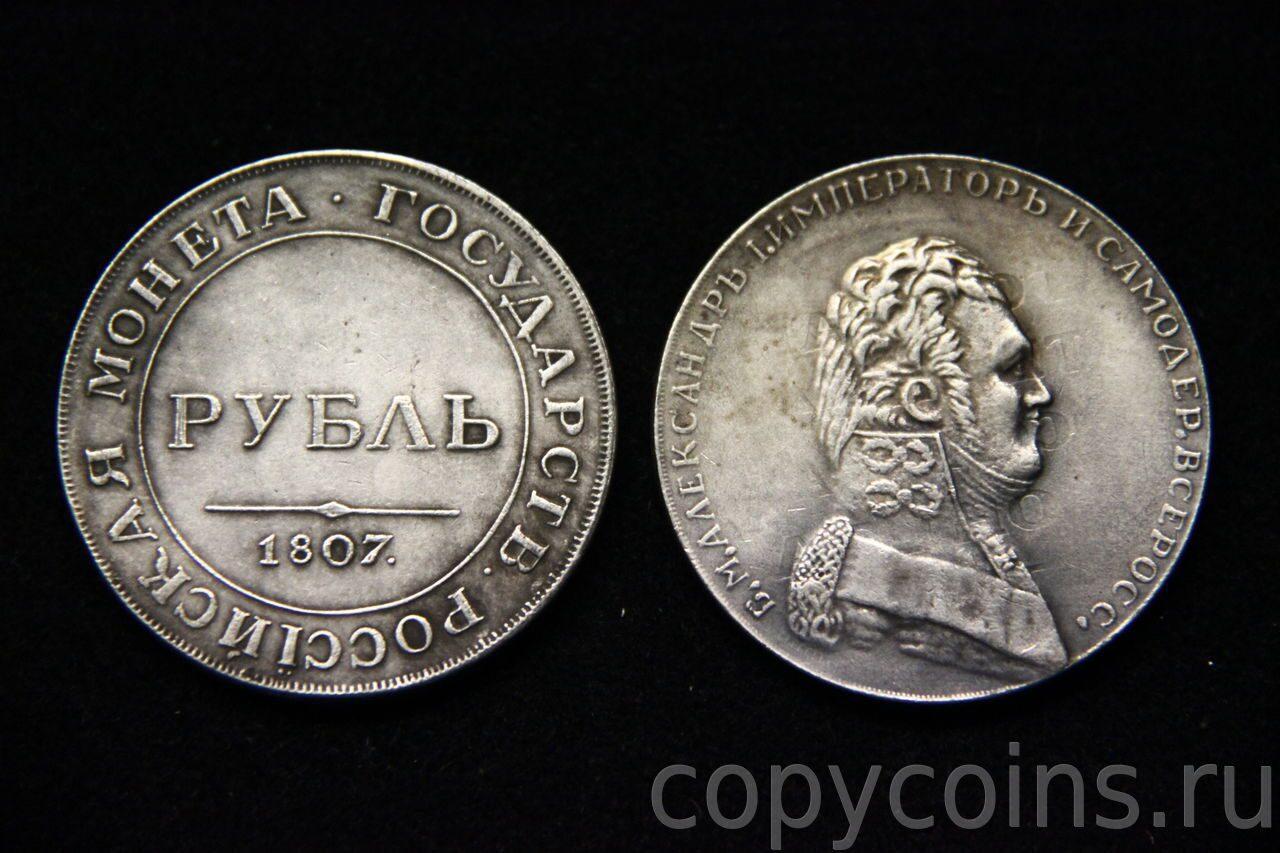 1 рубль 1807 года цена 1 копейка 1875