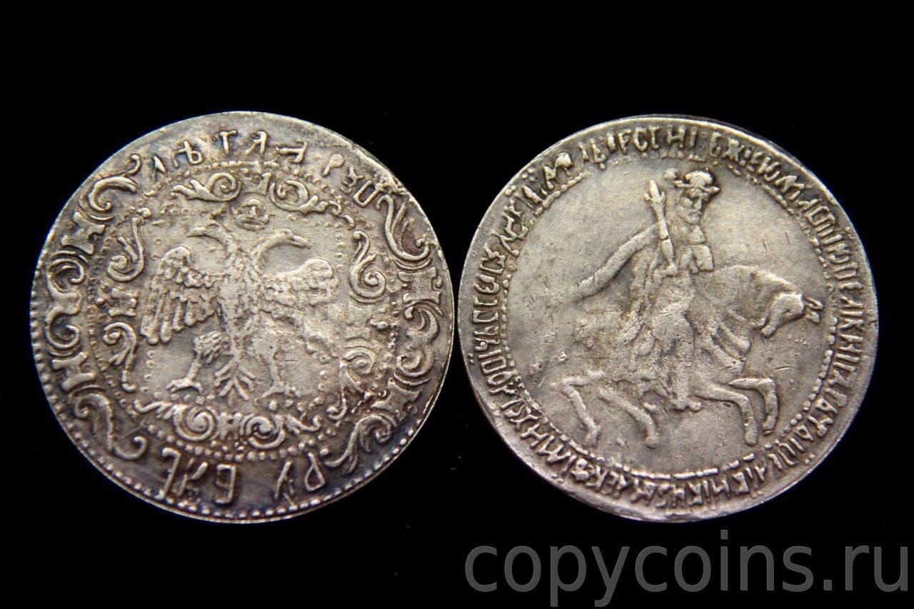 Монеты царя алексея михайловича картинки 50 центов