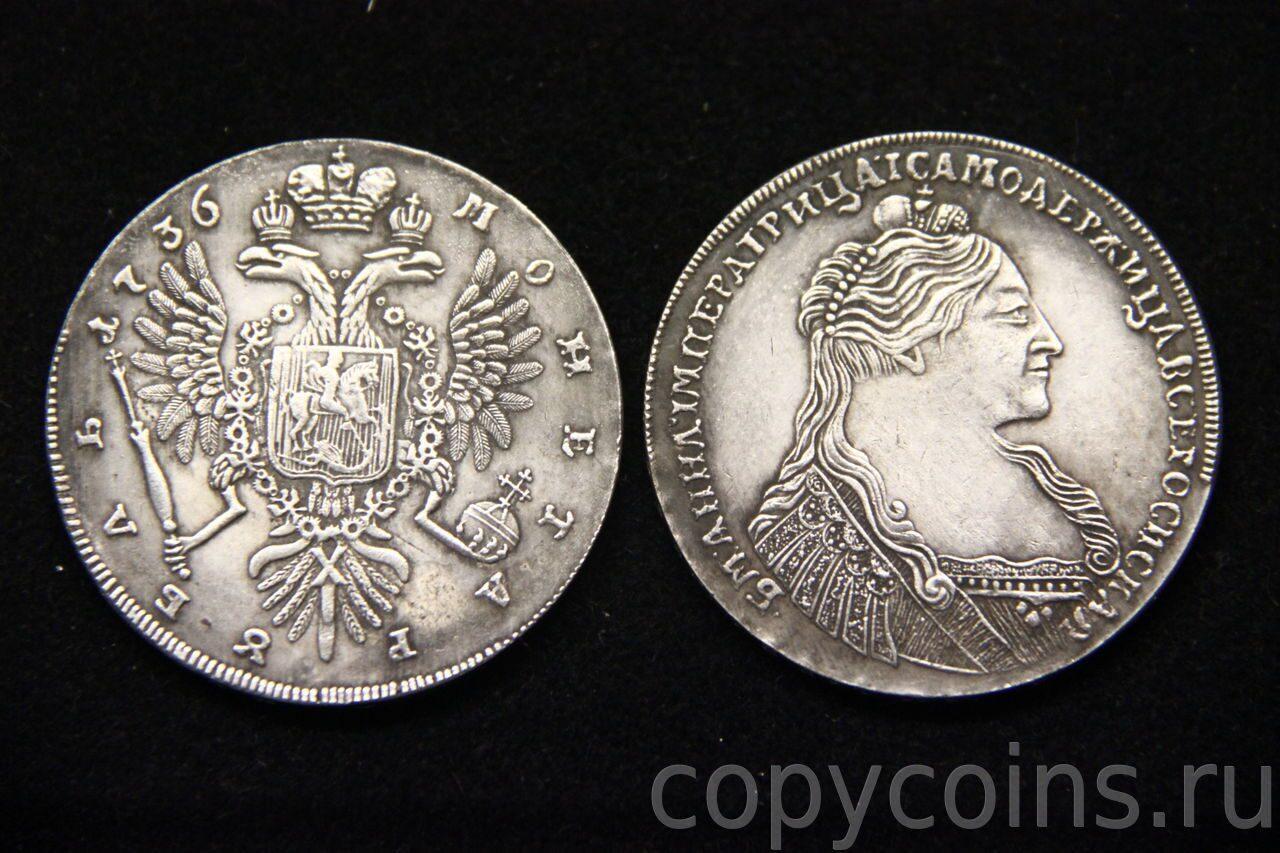 Рубль 1736 года стоимость иссыкский золотой человек