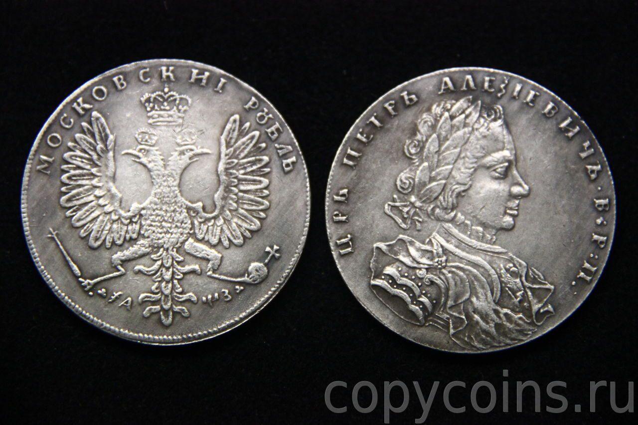 Монета 1707 петр первый 1 рубль как обозначаются евро