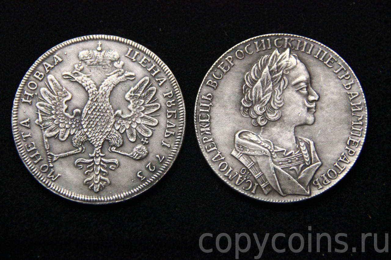 монета 1723 года цена фото