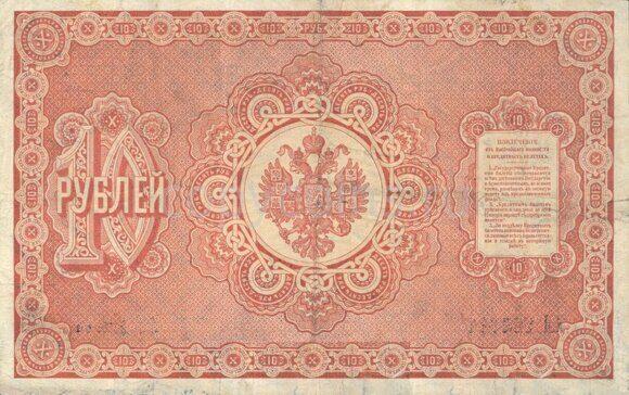 10 рублей 1892 года 2