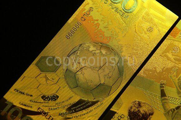 100 рублей Футбол 2018 Коллекционная золотая банкнота Чемпионат мира тип 4  2