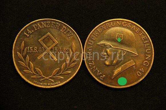 Медаль 14 бронетанковая дивизия 40 бронетанковый батальон медь